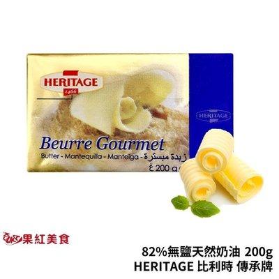 [冷凍] HERITAGE 比利時 傳承牌 天然奶油 無鹽奶油 200g 純奶油 奶油條