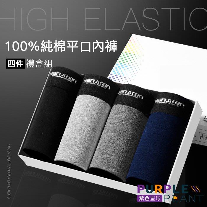 【紫色星球】四件組 100%純棉 高彈性 柔軟舒適【G1011】寬邊字母 平口內褲 四角褲 L-5XL