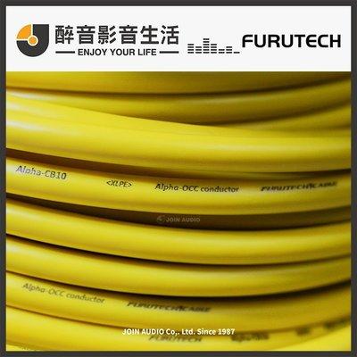 【醉音影音生活】日本古河 Furutech Alpha-CB10 10AWG 1m 切售 電源線.α-OCC導體.公司貨