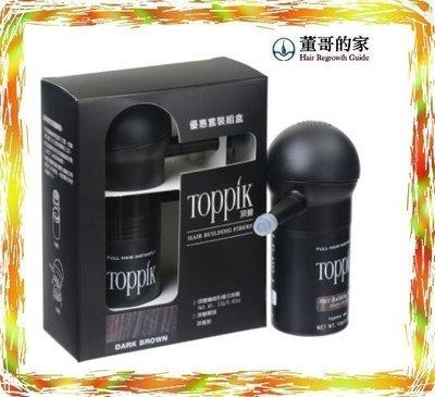【絲髮小舖】公司貨附發票 Toppik 頂豐增髮纖維式假髮 頂豐優惠套裝組盒 免運 12g+噴頭