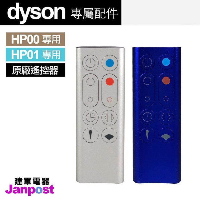 Dyson 原廠遙控器 戴森 100%全新 HP01 HP00 風扇 空氣清淨機  【建軍電器】