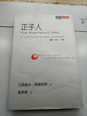正子人 the positronic man by Isaac Asimov & Robert silverberg 艾西莫夫、席維伯格 著 貨品在倉庫有意請問