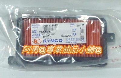 ~賣多多~ 光陽KYMCO正廠空濾JR100 / KIWI70.100 / 4U (訂購x10個免運費)