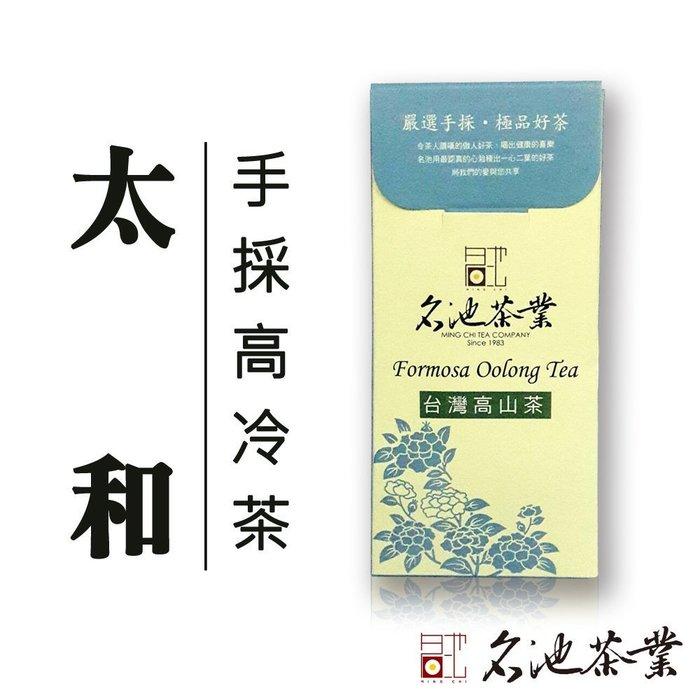【名池茶業】阿里山太和 手採高山茶葉(青茶款) 總重量600公克