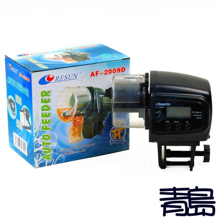 Y。。。青島水族。。。中國RESUN日生---自動餵食器(一天可設4次餵食)==AF-2009D迷你豪華型