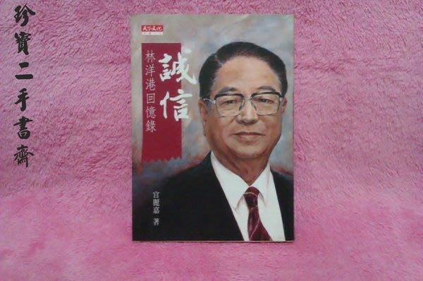 【珍寶二手書齋FA32】《誠信—林洋港回憶錄》ISBN:9576212790│天下文化│官麗嘉