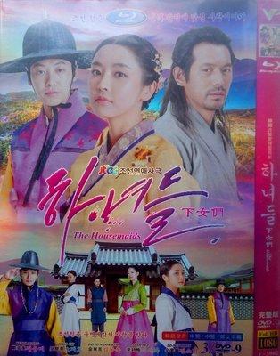 【優品音像】 高清DVD   下女們   /  鄭柔美 吳智昊   / 韓劇 韓語中字DVD 精美盒裝