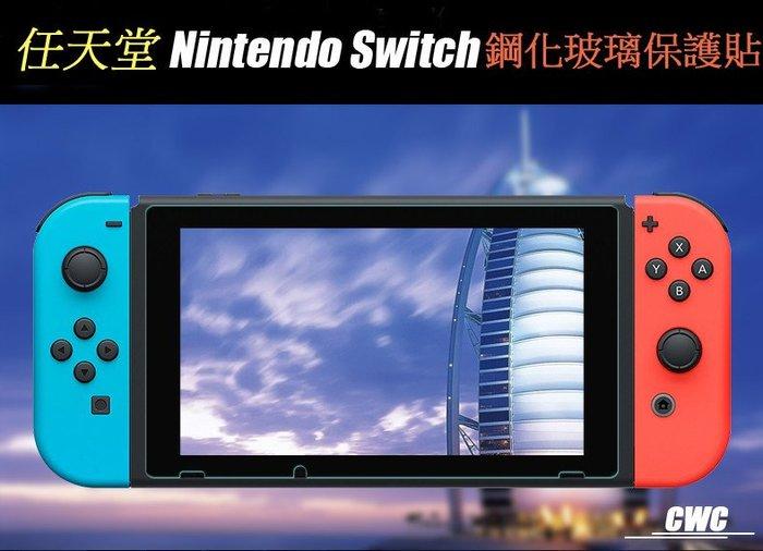 【CWC】 任天堂 Nintendo Switch 遊戲機 鋼化玻璃保護貼 鋼化膜 螢幕貼 9H 電鍍 玻璃貼 貼膜