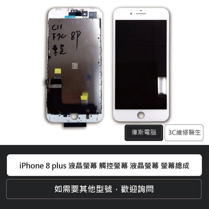 ☆偉斯電腦☆蘋果 IPhone8 plus C11 液晶螢幕 觸控螢幕 觸控面板 螢幕總成