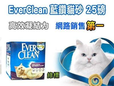 SNOW的家【現貨】Ever Clean 藍鑽貓砂 紫標/ 綠標 特級清香 最香 25磅/ 25LB (80170086 新北市