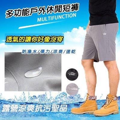 【露營 登山褲 下殺390】Snow peak Coleman戶外防潑水 吸濕排汗 高彈力 涼感透氣 休閒短褲