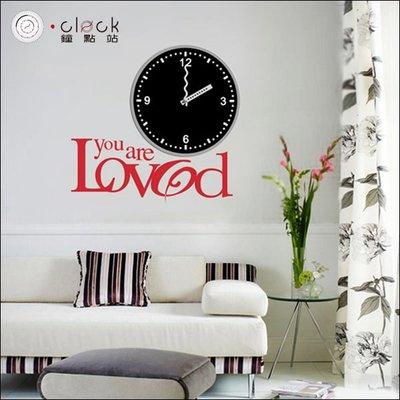 【鐘點站】 YOU ARE LOVED DIY 創意壁貼 掛鐘 大時鐘 靜音掃描 壁紙 牆壁貼鐘 25A012