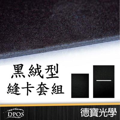 [德寶-台南]黑絨型縫卡 套組 兩入組 攝影老師推薦 全手工製造 加購Zeiss 蔡司專業光學拭鏡紙 只要99元