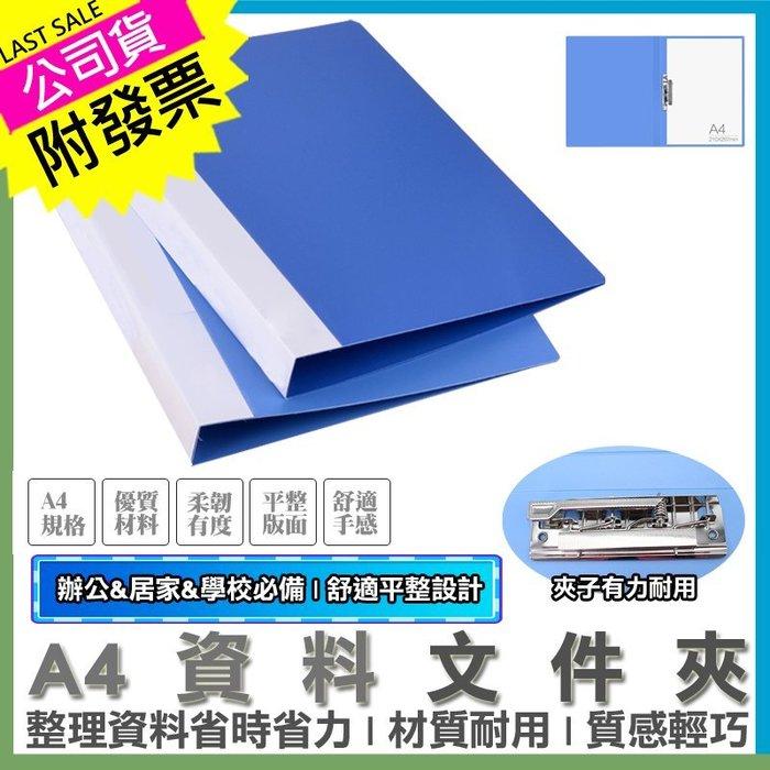 A4文件夾!台灣公司附發票最安心 文件強力彈簧夾 輕便資料夾【DG699】/URS