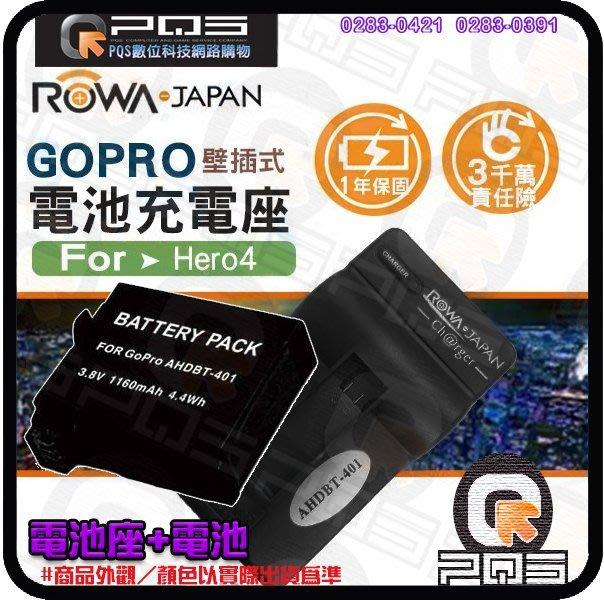 ☆台南PQS☆全新電池+座充 GOPRO HERO 4專用 電池充電座充組 充電器 壁充 充電座 座充