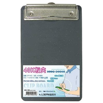 【勁媽媽】【W.I.P】40K板夾 (小) EP-040 (50個) (板夾/文書夾/檔案夾)