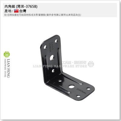 【工具屋】*含稅* 內角鐵 65*65mm (烤黑-3765B) 中角 電藻黑 黑色角鐵 補強 L型固定片 支撐 台灣製