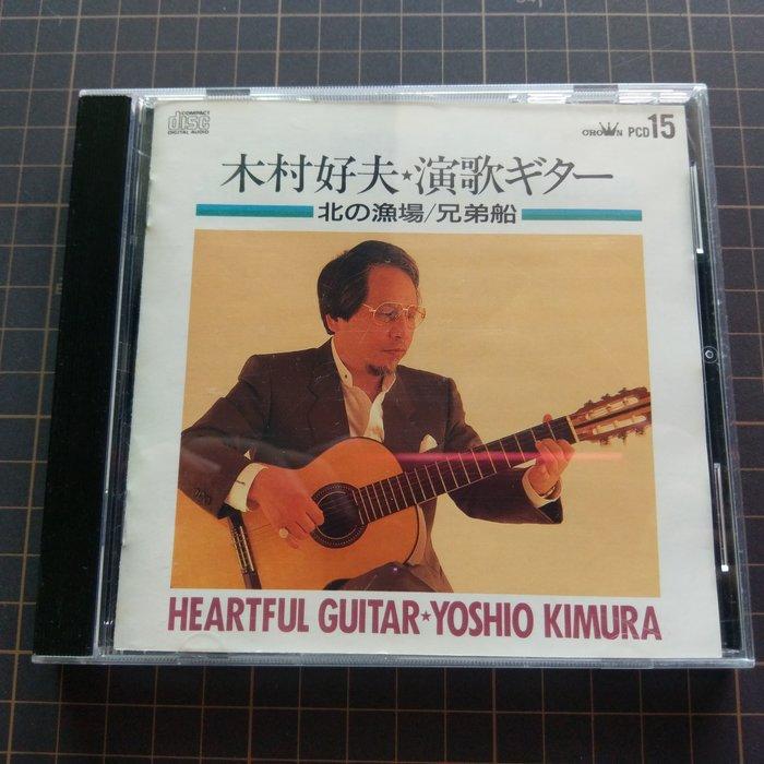 ※藏樂小舖※ (演奏CD) 木村好夫~演歌ギター/吉他 (日版)