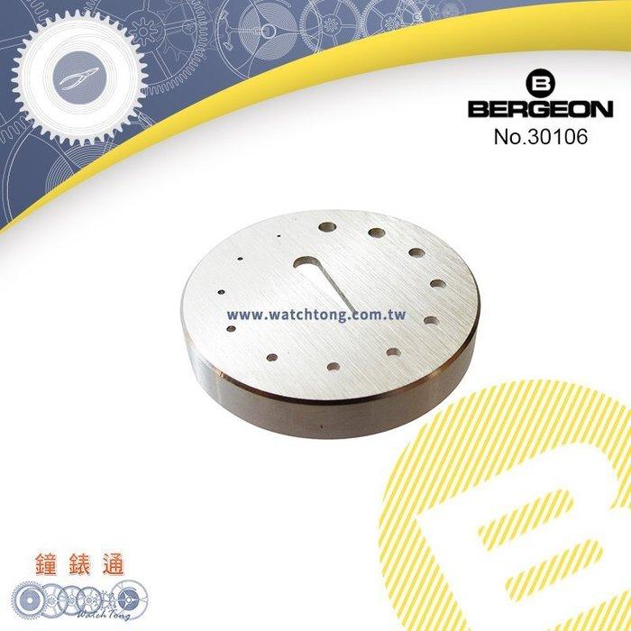 預購商品【鐘錶通】B30106《瑞士BERGEON》擺輪調整器 ├機械機芯維修/手錶維修工具/鐘錶工具┤