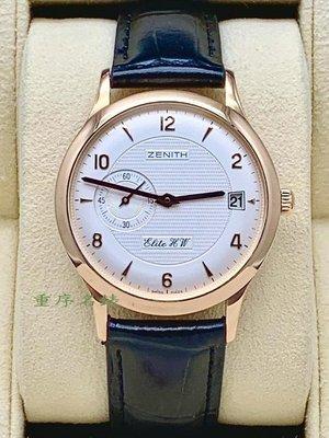 重序名錶 ZENITH 先力時 Class Elite系列 18K玫瑰金 錶徑37mm 手上鍊腕錶