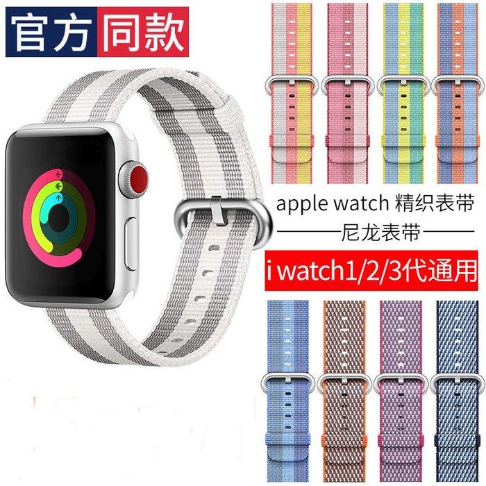 適用蘋果apple watch4 手錶錶帶 watch3 運動尼龍iwatch2錶帶 38/42mm替換腕帶