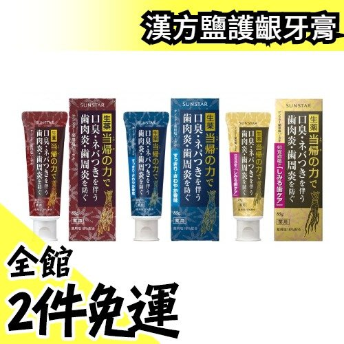 日本空運 日本製 SUNSTAR 漢方鹽護齦牙膏85g 三詩達 口腔清潔護理 口臭預防 口臭對策 中藥【水貨碼頭】