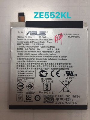 台中維修 華碩 asus Zenfone3  ZE552KL 5.5吋 Z012D 電池 DIY價格不含換
