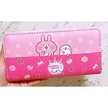 正版 卡娜赫拉的小動物 長夾 皮夾 錢包 兔兔與P助生日蛋糕款