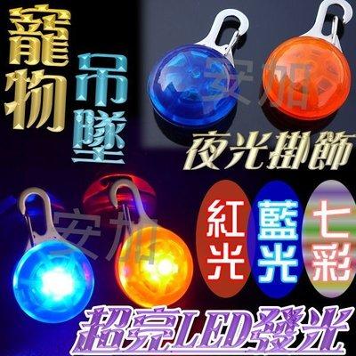 光展 寵物 吊墜 超亮LED發光 金屬掛飾 七彩變色 寵物防丟失LED電子發光吊墜 閃光燈防丟  發光遛狗燈