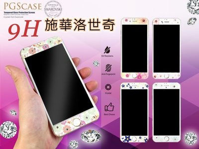 iPhone 6 I6 施華洛世奇 原廠授權 9H 水鑽玻璃螢幕貼 彩繪貼 保護貼 保貼 耐磨 疏水疏油/支援3D觸控