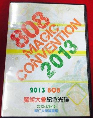 [808 MAGIC]魔術道具  2013年808 Convention DVD 大會紀念光碟
