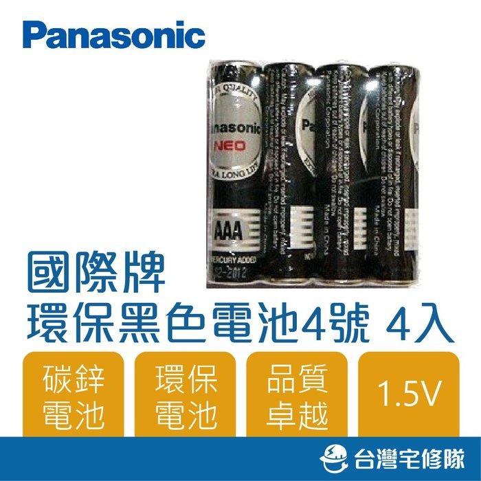 Panasonic國際牌 NEO 黑色電池 4號 1.5V AAA 4入裝 鋅錳電池 乾電池-台灣宅修隊17ihome