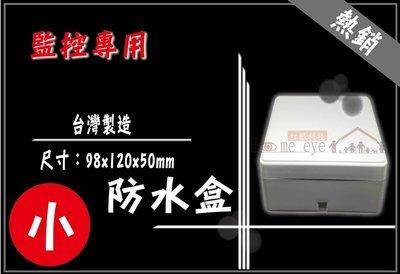【紅眼科技】監控 防水盒《 小盒 》 集線盒 接線盒 整線盒 攝影機 監視器變壓器、線路 收納盒
