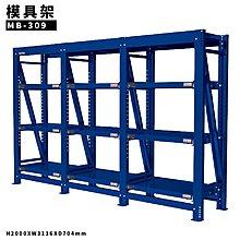 【天鋼 tanko】MB-309 三連模具架 (工廠/倉庫/模具/貨架/儲存架/置物架/倉儲架) (每層承重800kg)