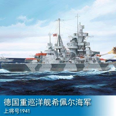 小號手 1/700 德國重巡洋艦希佩爾海軍上將號1941 05776
