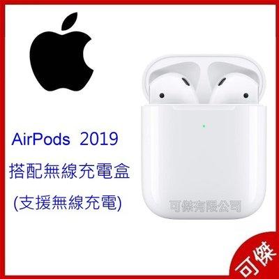 Apple 蘋果 AirPods 二代    MRXJ2TA/A 無線藍牙耳機 2019新版 無線充電版 台灣公司貨