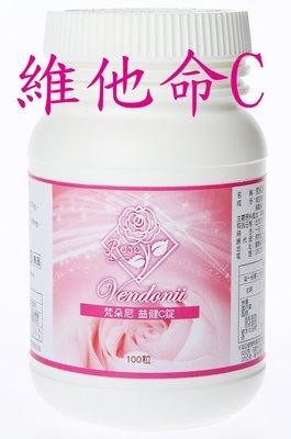 【ROSE】網路最便宜◎ 梵朵尼 益健C〈維他命C〉 瓶裝100粒199元~買5送1