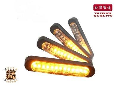《美式工廠》流動式 平面LED方向燈 黑色白燈殼 Scout 美式 SB300 金旺 MSX 狼R 愛將 KTR 流水式