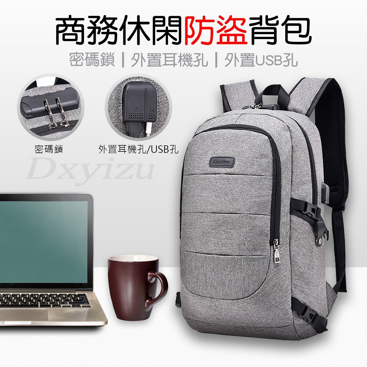 【 3in1多工雙肩包】 防盜 耳機孔 USB充電 後背包 防水防盜充電背包 簡易USB充電雙肩包 包包 筆電包 書包