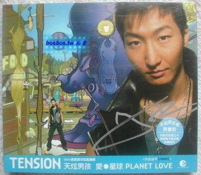 ◎2004全新CD未拆!天炫1號-限量簽名版-美聲團體-TENSION-天炫男孩-愛星球專輯 -11首好歌◎