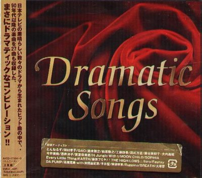 K - Dramatic Songs V.A. 日劇主題曲 - 日版 2CD - NEW  Ring 工藤静香 GAO