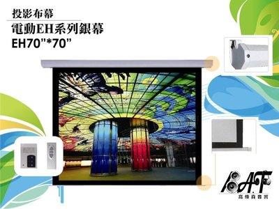 高傳真音響【 EH7070 】87吋電動EH系列銀幕. EH系列鐵金屬外殼