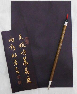 【麋研齋】7王國財磁青手工紙 – 龍藏 (Mi606A) [603底]