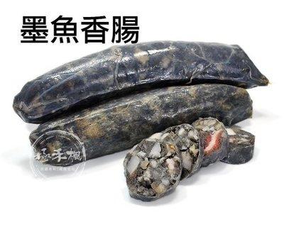 極禾楓肉舖☆美味墨魚/飛魚卵香腸~5條入