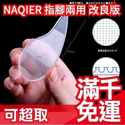 日本 NAQIER 指腳兩用 去角質磨砂版 改良版 腳後跟 硬皮 修指甲 美甲 光滑 好清洗 夏日美體❤JP