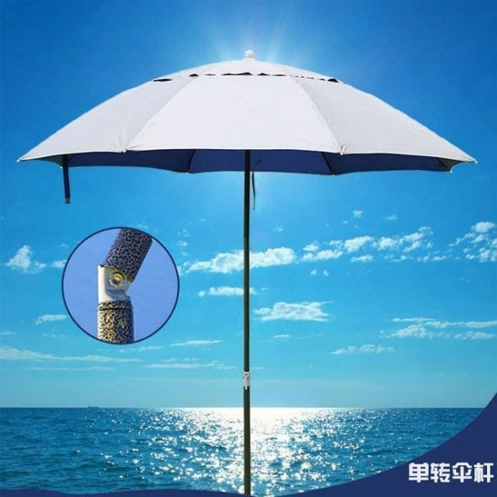 #萬粘大樓# 可調角度防風釣魚傘.海灘傘.太陽傘