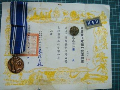民國75年中國童子軍(翠竹獎張+證書)一套.少有