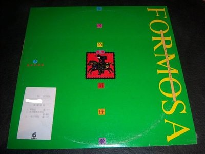 LP黑膠唱片--台灣的囝仔歌/童年的回憶1/飛碟發行