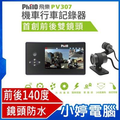 【小婷電腦*記錄器】送16G卡 免運全新 飛樂 Philo PV307 雙鏡頭機車行車紀錄器