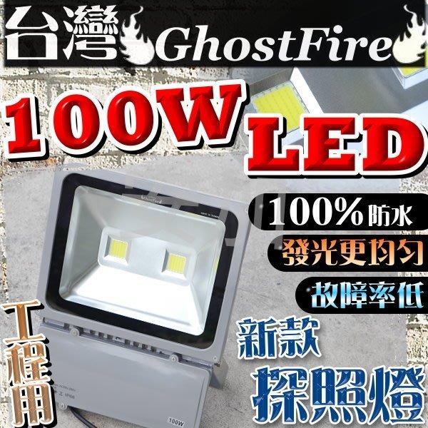 現貨 光展 保固一年 工程用超級亮 厚款 防水型 100W LED  加重鋁體 舞台燈 泛光燈 台灣 GhostFire